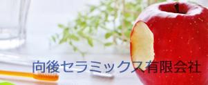 """""""向後セラミック(有)"""""""
