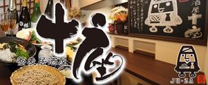 """""""蕎麦居酒屋十座"""""""