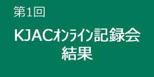 第1回KJACオンライン記録会結果